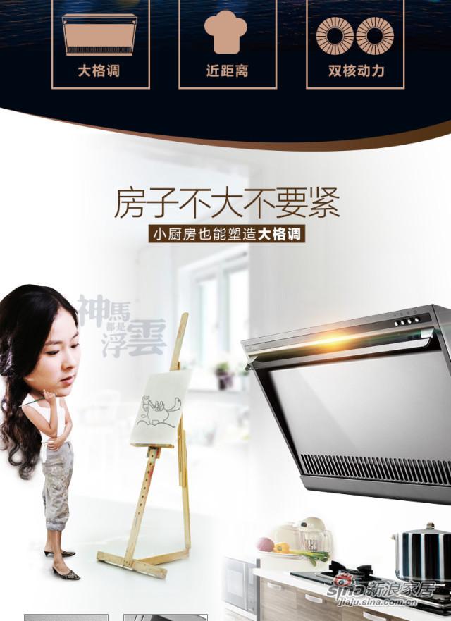 方太 CXW-189-JN01E 侧吸抽油烟机-3