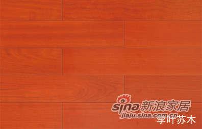 骏牌实木地板孪叶苏木