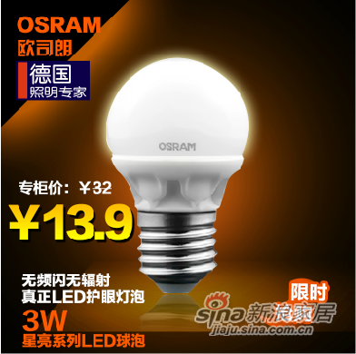 LED灯泡3W欧司朗LED大螺口球泡灯-1