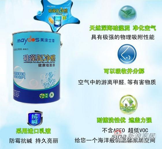 美涂士硅藻泥净醛健康墙面漆-2