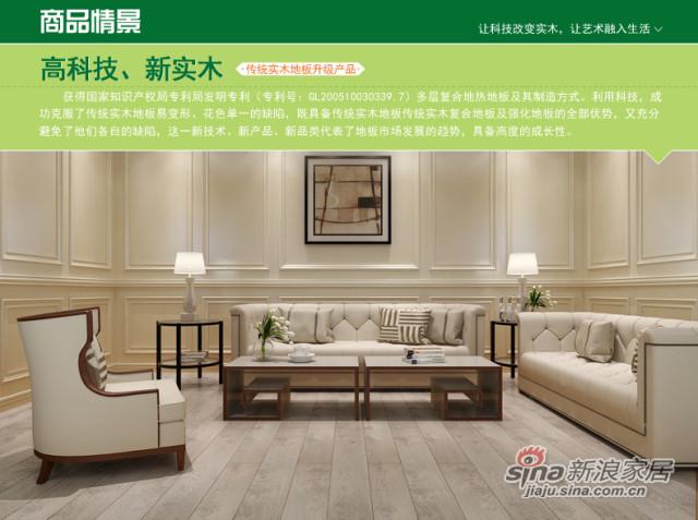 力丰多层实木复合地板CJ150-HX-W-1