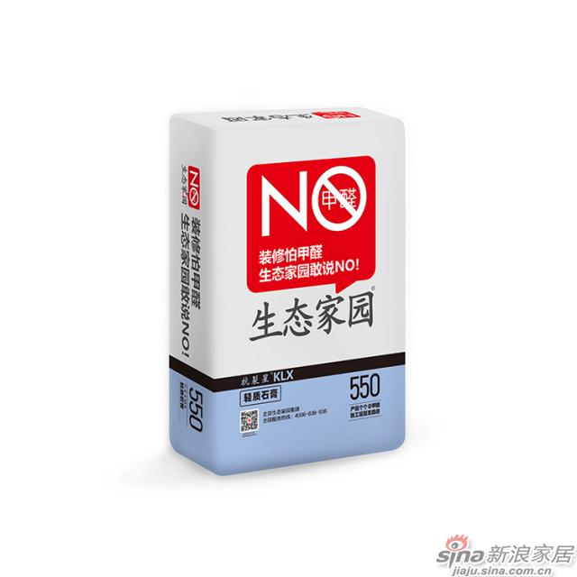 抗裂星®KLX550轻质石膏