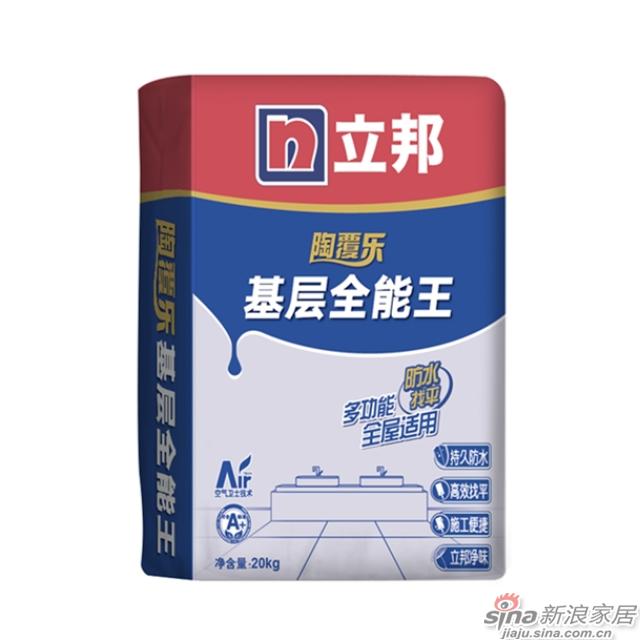 陶覆乐基层全能王-1