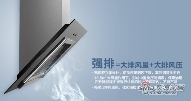 名气360C侧吸式油烟机