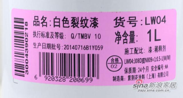 紫荆花裂纹漆LW04硝基装饰裂纹漆-1