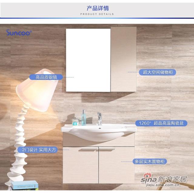 尚高实木浴室柜组合-3