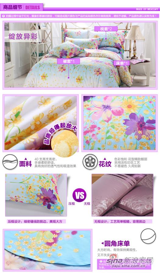 水星家纺 套件/床上用品 全棉斜纹活性印花四件套 -3