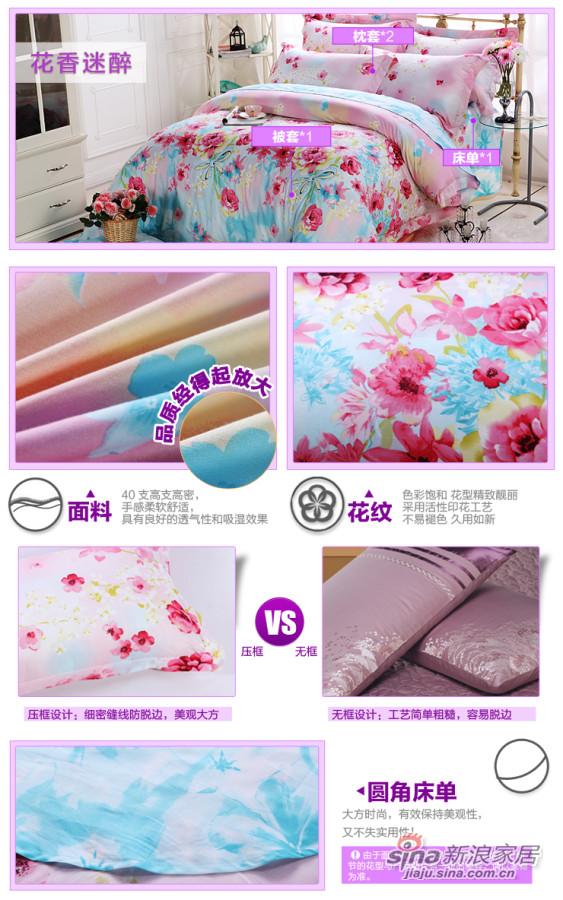 水星家纺 套件/床上用品 全棉斜纹活性印花四件套 -4