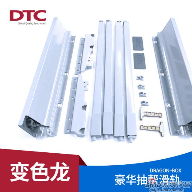 DRAGON-BOX变色龙豪华抽帮滑轨MM01系列-12