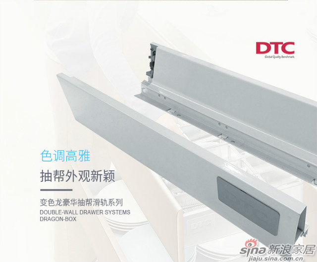 DRAGON-BOX变色龙豪华抽帮滑轨MM01系列-3