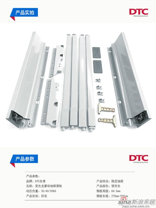 DRAGON-BOX变色龙豪华抽帮滑轨MM01系列-7