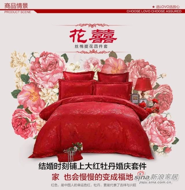 lovo 罗莱家纺出品 床上用品婚庆提花床单被套四件套件大红色-1