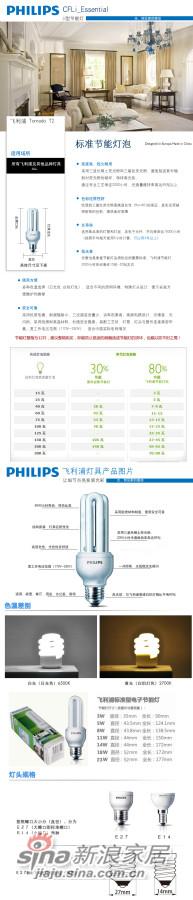 Philips/飞利浦 标准U型节能灯-3