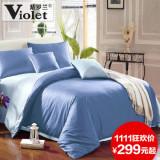 紫罗兰家纺 简约纯色双拼全棉四件套 纯棉床上用品