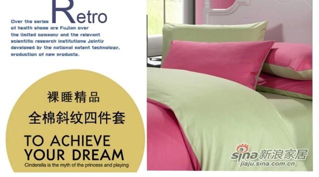 紫罗兰家纺 简约纯色双拼全棉四件套 纯棉床上用品-4
