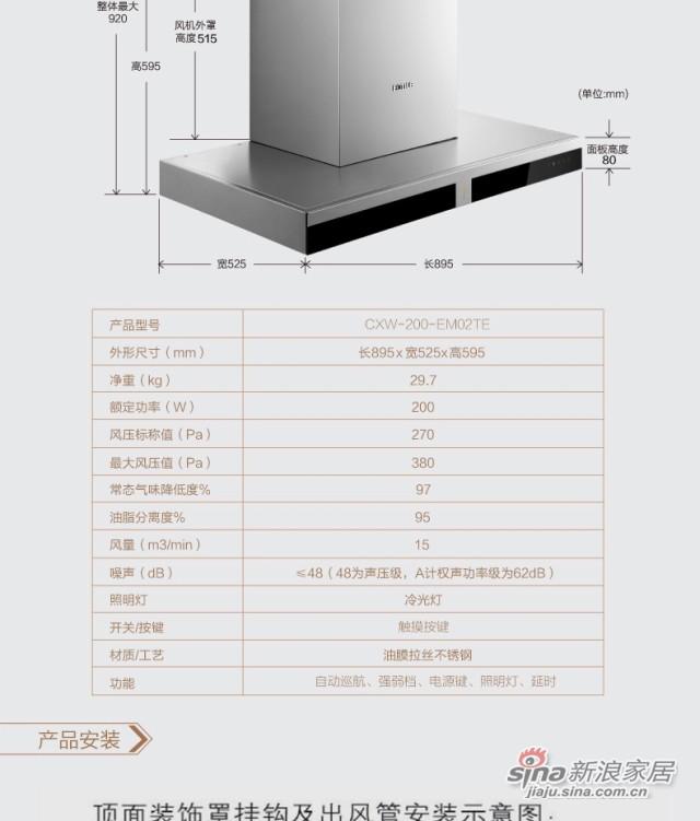 Fotile/方太EM02TE HC21BE E云魔方-2