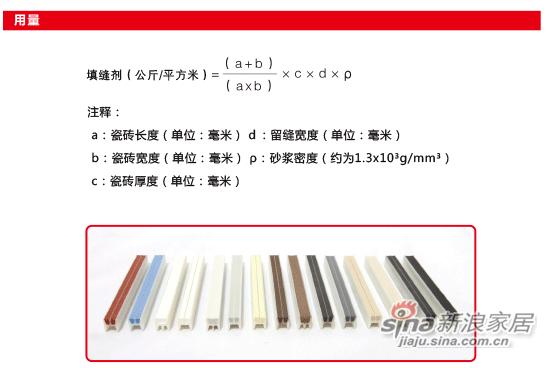 多彩填缝剂925-2