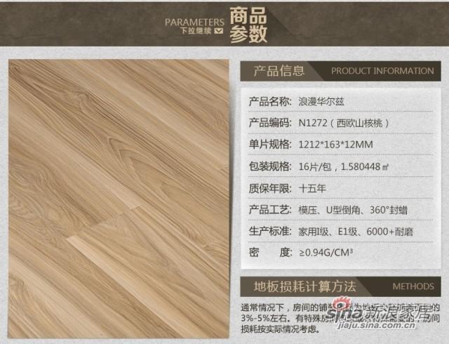 世友强化复合木地板宽板-3