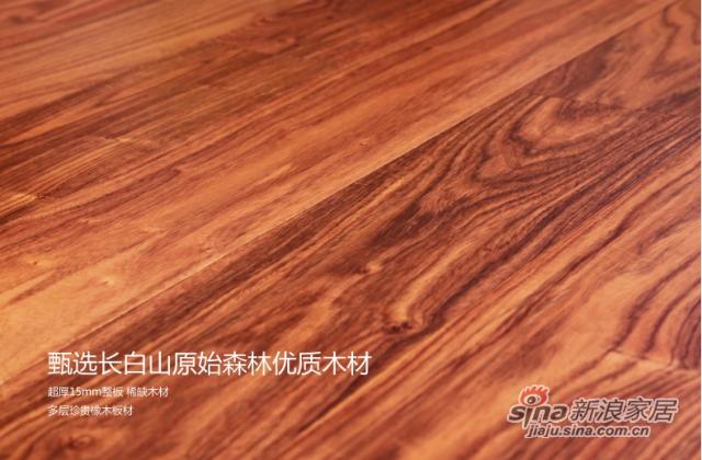 金桥地板多层实木复合木地板实木环保地暖地板 凝香花梨-1