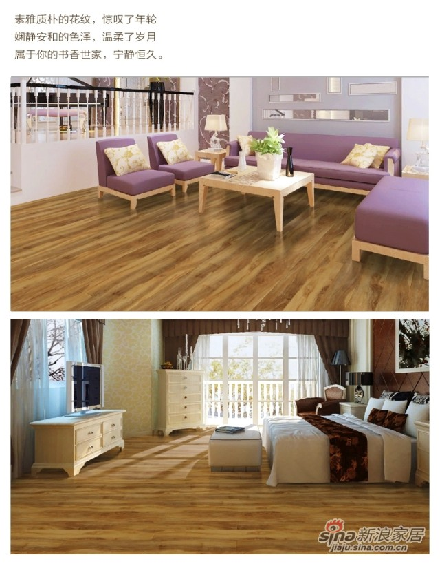 扬子地板 强化木地板-2