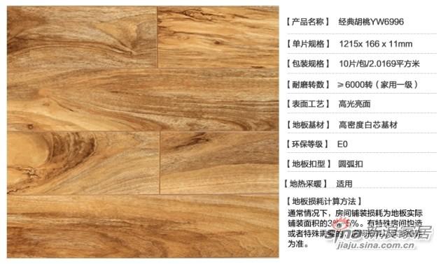 扬子地板 强化木地板-3