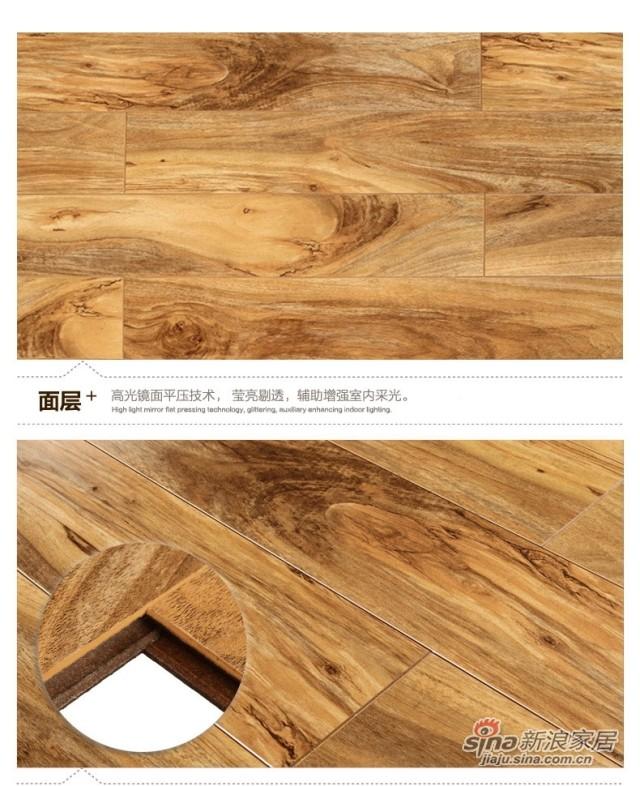 扬子地板 强化木地板-4