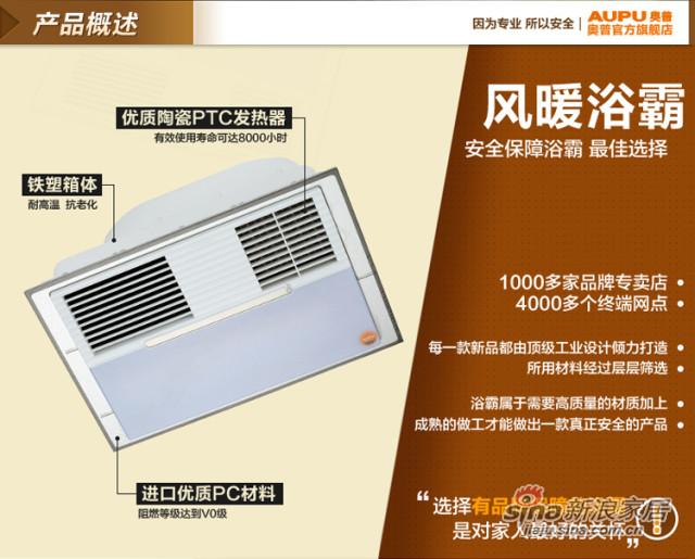 奥普(AUPU)QTP1520A风暖型-0