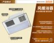 奥普(AUPU)QTP1520A风暖型