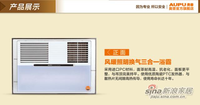 奥普(AUPU)QTP1520A风暖型-1