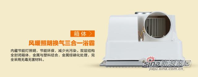 奥普(AUPU)QTP1520A风暖型-2