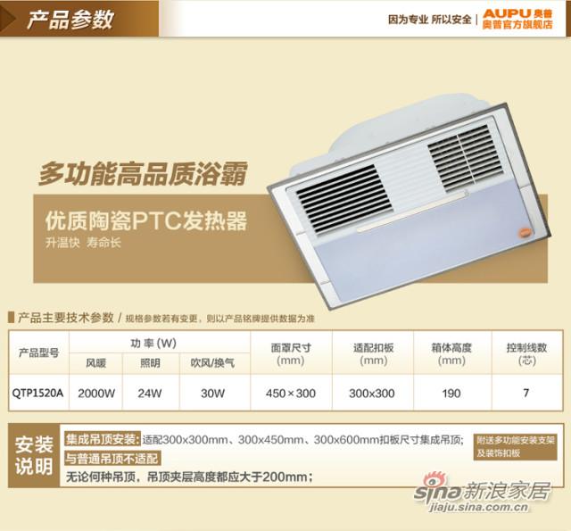 奥普(AUPU)QTP1520A风暖型-4