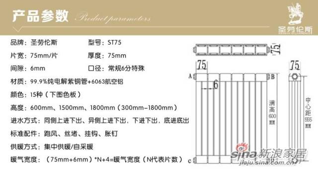 铜铝复合暖气片75*75-2