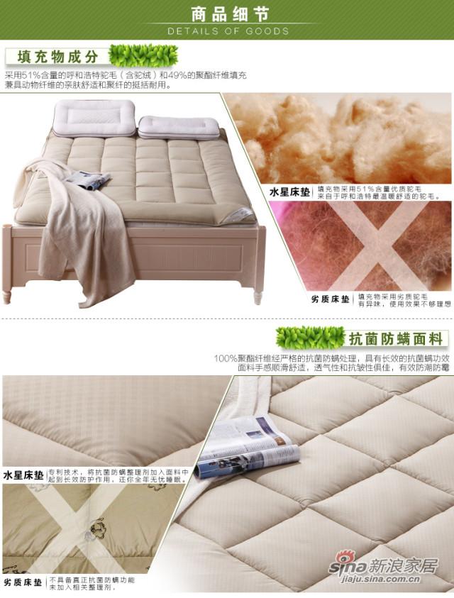 水星家纺 抗菌防螨驼毛加厚床垫-2