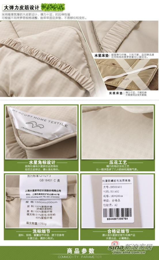 水星家纺 抗菌防螨驼毛加厚床垫-4