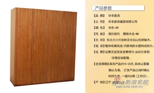 华丰TW305G四门衣柜-1