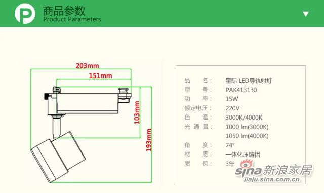 三雄极光全套LED轨道射灯-3
