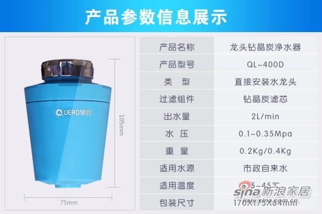 泉露 QL-400D-2