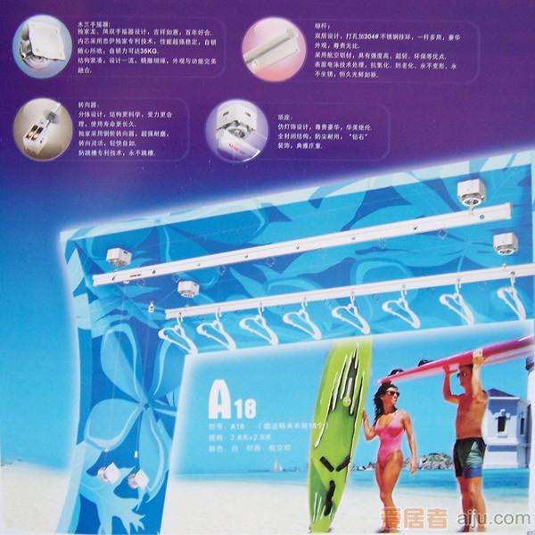 恋伊衣架A18(2.8M+2.8M)全铝1