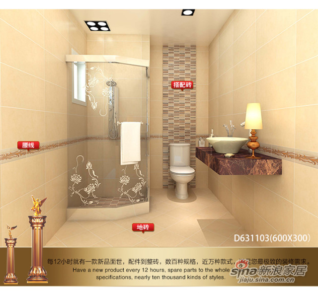 楼兰瓷砖防水墙砖 彩虹家园 D631101-5
