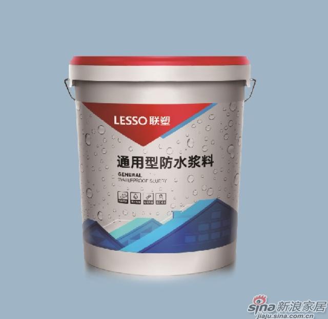 联塑通用型防水浆料