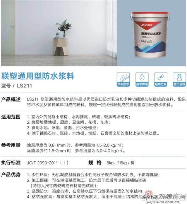 联塑通用型防水浆料-1