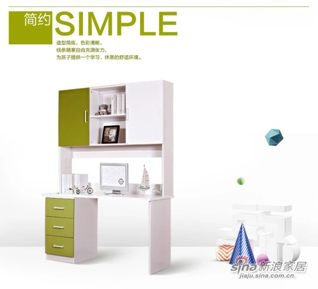 七彩人生儿童家具 浅绿色学习书桌 -2