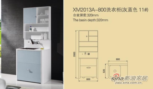 席玛卫浴原装正品2013A-800洗衣柜-1