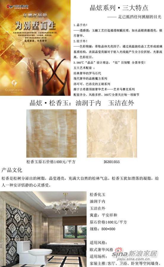 东鹏瓷砖-松香玉-1