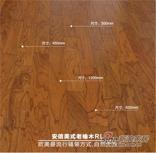安信自由长实木复合地板