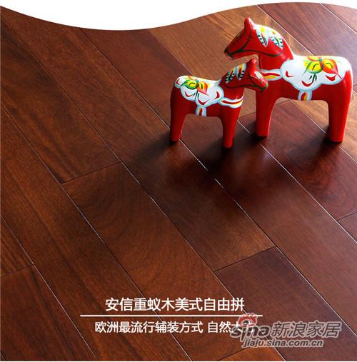 安信自由长实木复合地板-2