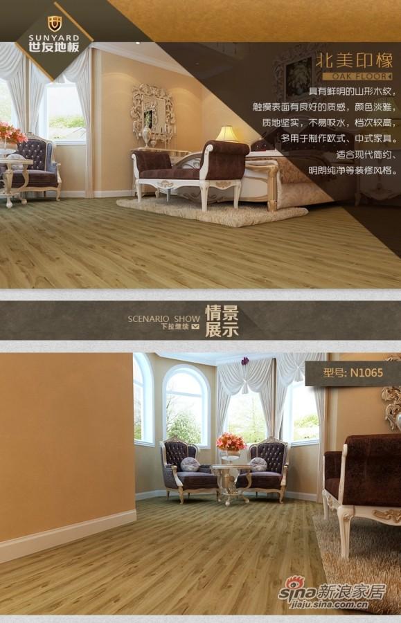 世友木地板强化复合地板-1