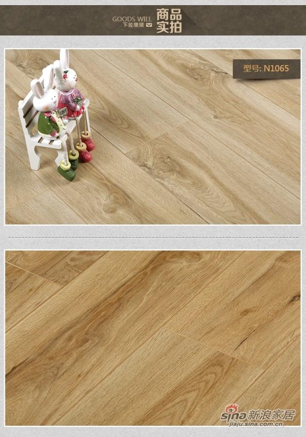 世友木地板强化复合地板-2