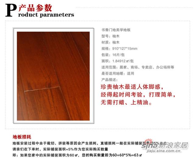 书香门地美学地板 15mm柚木多层实木地板-4