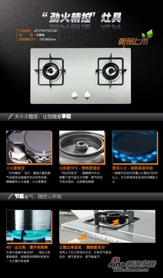 方太 FD21GE 燃气灶